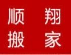 锦州顺翔提供长短途运输,值得信赖的搬家公司