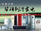 专业(维修回收)空调冰箱电脑洗衣机热水器等家电