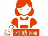 新吴区阿姨到家提供保姆 月嫂 钟点工 保洁 护工等
