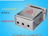 不锈钢户外综合配电箱国控电气造