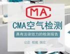 成都地區CMA甲醛甲醛檢測機構 室內有毒有害氣體檢測