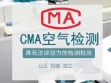 成都地区CMA甲醛甲醛检测机构 室内有毒有害气体检测