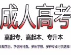 许昌成人学历的报名条件是什么