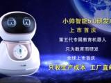 海尔旗下小帅机器人多少钱一台 开创专业智能教育时代