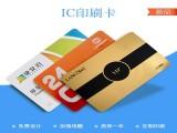 沈阳 芯片卡制作 磁条卡制作 收银软件 可试用