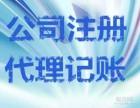 宜昌工商注册,代理记账