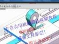 九江较专业solidwork自动化机械设计现场培训班课程学校