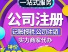 沙井福永代理记账报税,工商变更,租赁凭证,出口退税