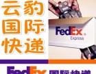 南京国际快递欧洲等国家优势渠服务客户上门取件