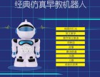 促销活动:早教故事机器人学习机0-6岁宝妈免费领,限前50名
