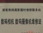 武汉数码相机维修 镜头维修 摄像机维修