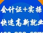 株洲天元 醴陵会计培训,初、中级职称,实操做账培训
