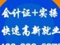 长沙仁和会计初级职称招生中,仁助你顺利通过初级考试