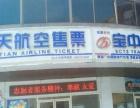 襄阳宝中铁酒代购景区门票 国际国内机票 代旅游租车