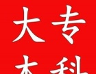 东营学历提升高起专专升本到名轩教育