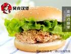 汉堡炸鸡连锁加盟店多少钱贝克汉堡