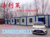 北京住人集装箱 每天仅需6元十五分钟安装 马上入住