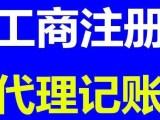 厦门工商注册增资验资代理记账-鑫华税财务