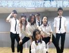 宜昌专业舞蹈培训学校 成人零基础 爵士舞嘻哈街舞HIPHOP