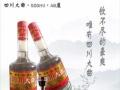 低价川酒 厂家招商 货到付款加盟 名酒