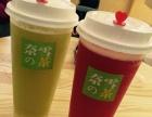 奈雪的茶加盟,奈雪的茶加盟费,奈雪的茶