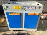 UV光氧廢氣處理環保設備光解催化凈化烤噴漆房等