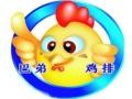 北京巴弟鸡排加盟费多少? 如何加盟巴弟鸡排? 加盟官网