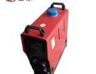 鲁乐驻车燃油一体机柴油暖风机12v24v5000w变频加热器