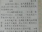 北京峰格五天练字