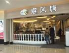 避风塘奶茶店加盟要多少钱 10平米小店开店有保障