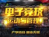 蚌埠电竞学校哪家好 安徽省滁州市电竞学院