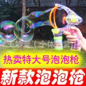 批发特大泡泡枪 全自动泡泡枪 电动音乐泡泡机 吹泡泡玩具带1瓶水
