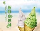 冰雪时光冷饮店加盟费多少钱冰淇淋奶茶加盟店排行榜