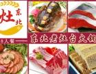 老灶台火锅加盟/老灶台全季火锅