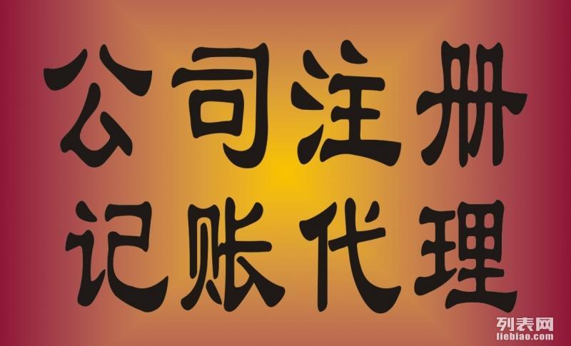 温州飞燕企业代理事务所商标注册商标转让 公司注册 微信小程序