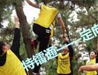 青岛高品质团建活动专业拓展培训