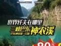 3月18日特价80元纤夫文化魅力神农溪一日游