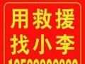 北京石景山 24小时搭电 换电瓶 现场应急救援