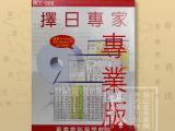 正版 台湾星侨五术 择日专家软件 专业版 终身免费升级 NCC-