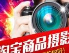 上海淘宝开店培训机构 虹口淘宝商品摄影培训班