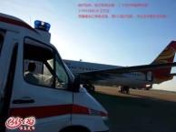 北京上海西藏新疆医疗包机出租广州深圳珠海湛江潮汕救护车出租