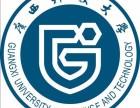 广西科技大学桂林理工大学桂林电子科技大学等函授招生