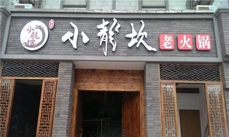 绵阳小龙坎火锅加盟优势/加盟条件/加盟流程