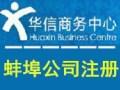 蚌埠公司注册,全程代理 18905529993