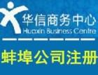 蚌埠公司注册,全程代理