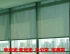 办公窗帘、家庭窗帘、卷帘、百叶,免费上门测量安装