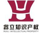 商标注册 专利申请 商标转让 公司注册等