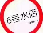 桂平娃哈哈桶装水(6号水店)