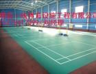 衡阳PVC羽毛球场地胶翻新 湖南一线体育设施工程