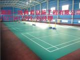 株洲醴陵市PVC羽毛球场翻新,羽毛球场铺设湖南一线体育设施
